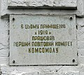 A plaque on the building where he worked Komsomol district committee.jpg