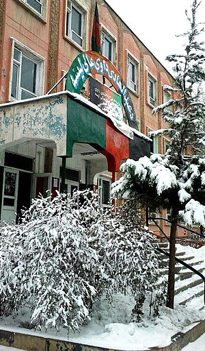Abdul Hadi Dawi High School - A view of the Abdul Hadi Dawi High School during the winter