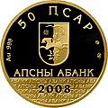 Abkhazia 50 apsar Au 2008 Aiaaira a.jpg