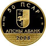 Abjasia 50 apsar Au 2008 Aiaaira a.jpg