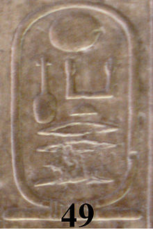 The cartouche of Neferkare Tereru on the Abydos King List.