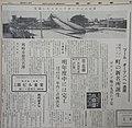 Aichi-Shinbun-June-20-1968.jpg