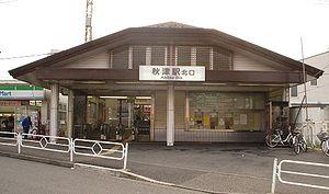 Akitsu Station (Tokyo) - Image: Akitsu Stationnorthexit
