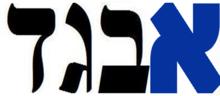 Alef Beit Gimel Daled.png