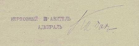 Aleksandr Kolchak Signature