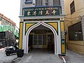 An-Nur Tongkang Mosque.jpg