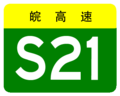 Anhui Expwy S21 sign no name.png