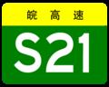 Anhui Expwy S21 sign no name.png