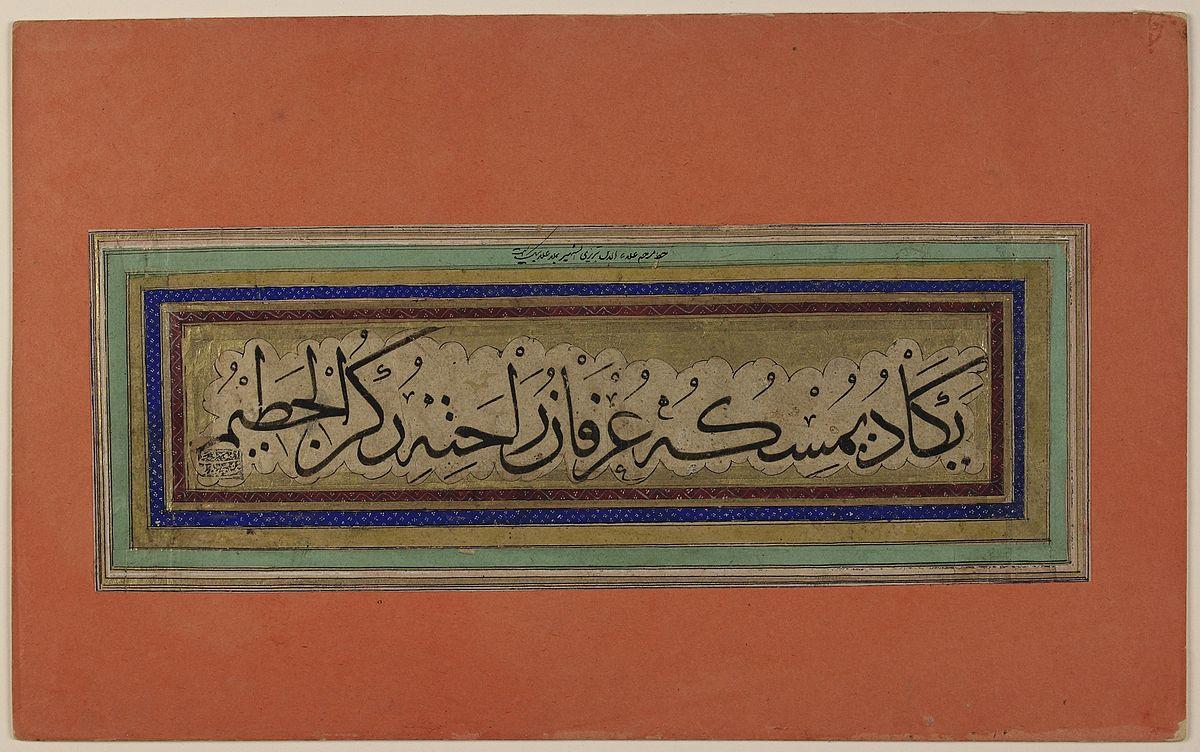 Thuluth Wikipedia