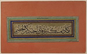 Thuluth - A simple Islamic prayer in the Thuluth script. Translation: the grasping of God brings the knowledge of His comfort.