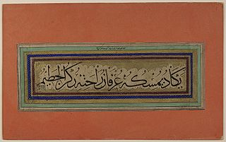 form of Arabic calligraphy