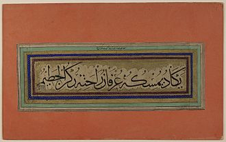 A simple Islamic prayer in the Thuluth script. Translation: the grasping of God brings the knowledge of His comfort. Arabic prayer - Thuluth script.jpg