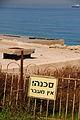 Ashkelon 17454 (14336077662).jpg