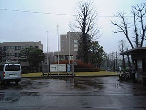 Azabu University - Image: Azabuuniv