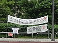 Banners reading 主治陳進陽草菅人命, 插管插到死, 腎臟料 and 人命, put up on Section 2, Shipai Road (石牌路二段) in front of the Taipei Veterans General Hospital (台北榮民總醫院) seen on 31 October 2017.jpg