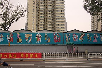 Zhonghua minzu - A wall painting in Beijing depicting 56 ethnic groups in China