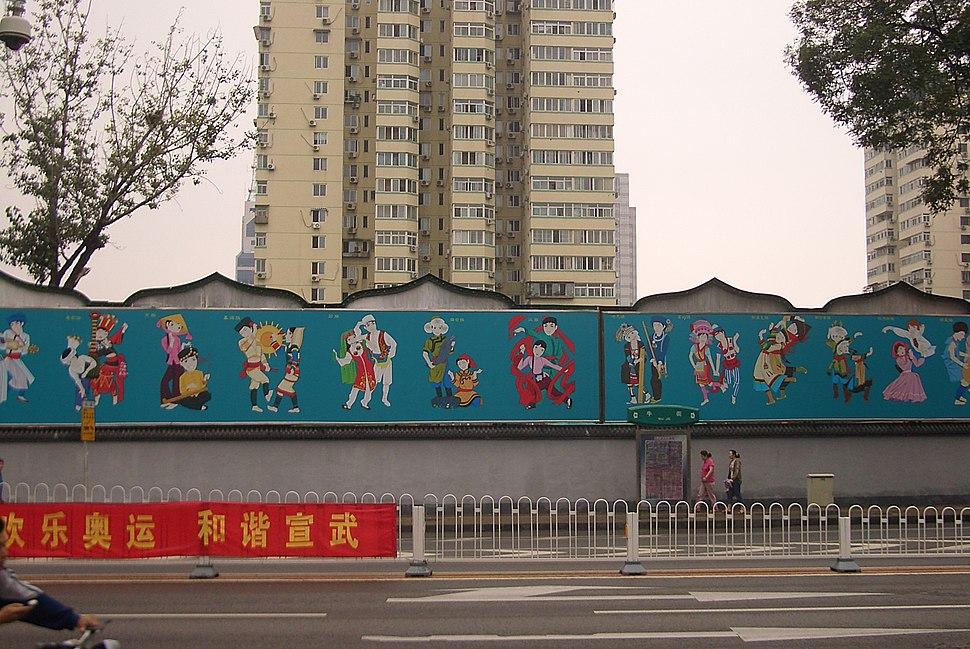Beijing-Niujie-Minzu-Tuanjie-Da-Jiating-3666