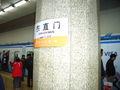 Beijing Subway Dongzhimen Station.jpg