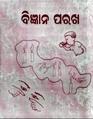 Bigyana Parakha.pdf