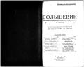 Bolshevik 1928 No8.pdf