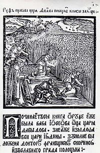 Book of Ruth Belarusian Skaryna.jpg