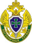 Federal Security Service Russia Wikipedia The Free Encyclopedia