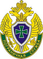 Border guard service of the fsb.jpg