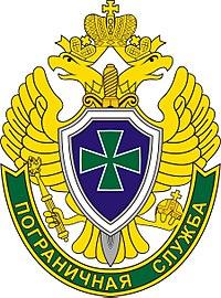 Border guard service of the fsb.jpg