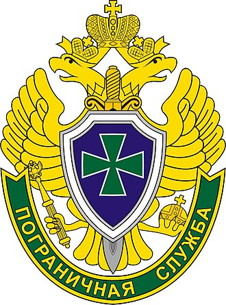 Border Service of the Federal Security Service of the Russian Federation - Image: Border guard service of the fsb