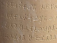Brahmi pillar inscription in Sarnath.jpg