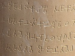 Brahmi pillar inscription in Sarnath.jpg