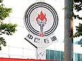 CPCCT stele on CPCCT Baochangkeng Station 20200414.jpg