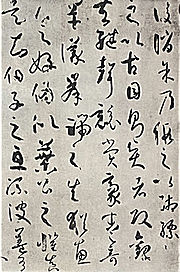 Cursive script in Sun Guoting's Treatise on Calligraphy.