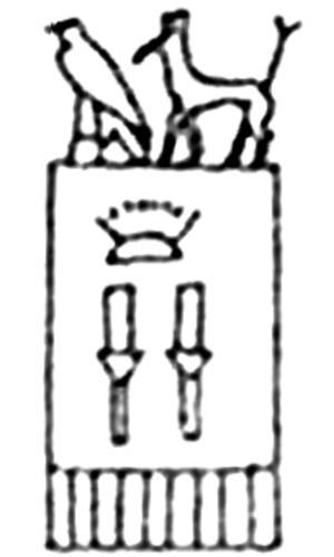 Sekhem scepter - Khasekhemwy, Pharaoh of 2nd Dynasty's serekh.