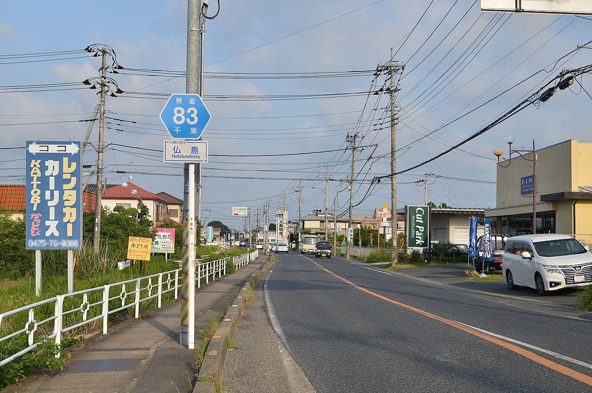 千葉県道83号山田台大網白里線 - Wikipedia