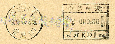 China stamp type HC6A.jpg