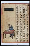 Chinese Materia Dietetica, Ming; Black bean sauce Wellcome L0039387.jpg