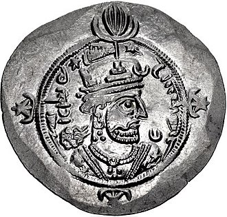 Kavad II - Coin of Kavad II, minted at Ray in 628