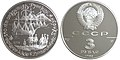 Commemorative silver 3 rouble, Discovery of Russian America, 1990.jpg