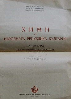 Balgariyo mila former national anthem of Bulgaria (1950–1964)
