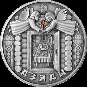 "Dziady - Belarusian 20-ruble ""Dziady"" coin, reverse"