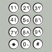 """An Arab telephone keypad with both the Western """"Arabic numerals"""" and the Arabic """"Arabic-Indic numerals"""" variants."""