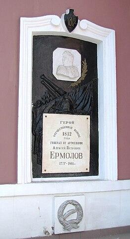 Фамильная усыпальница Ермоловых в Свято-Троицкой церкви в Орле
