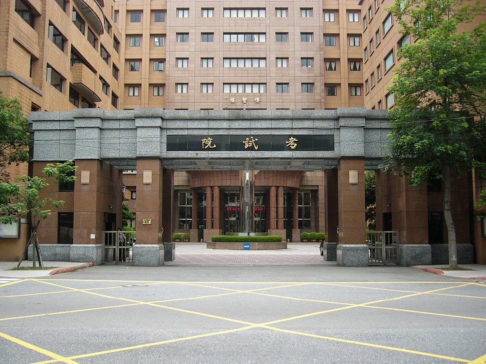 Examination Yuan main gate 20110603