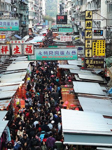 File:Fa Yuen Street (Hong Kong).jpg