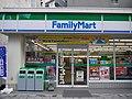 Family Mart (4121340297).jpg