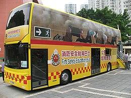 消防安全教育巴士