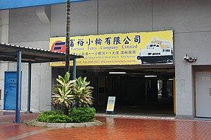 Fortune Ferry, Tuen Mun Ferry Pier (Hong Kong).jpg