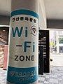 Free-wifi in Ansan Culture Plaza.jpg