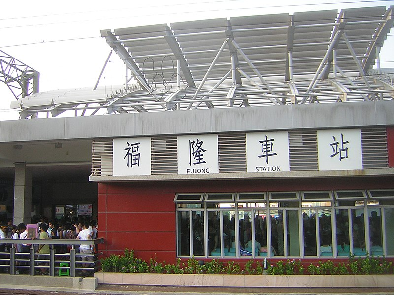 File:Fulong Station inside view.jpg